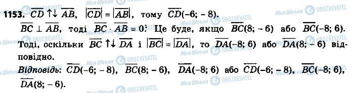 ГДЗ Геометрия 9 класс страница 1153