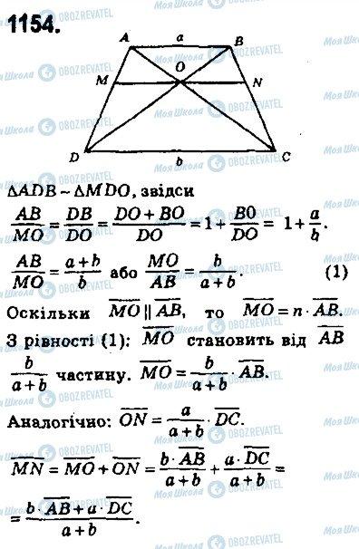 ГДЗ Геометрия 9 класс страница 1154