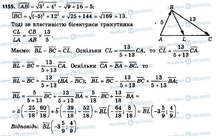 ГДЗ Геометрія 9 клас сторінка 1155