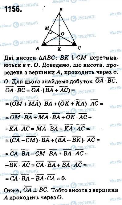 ГДЗ Геометрія 9 клас сторінка 1156