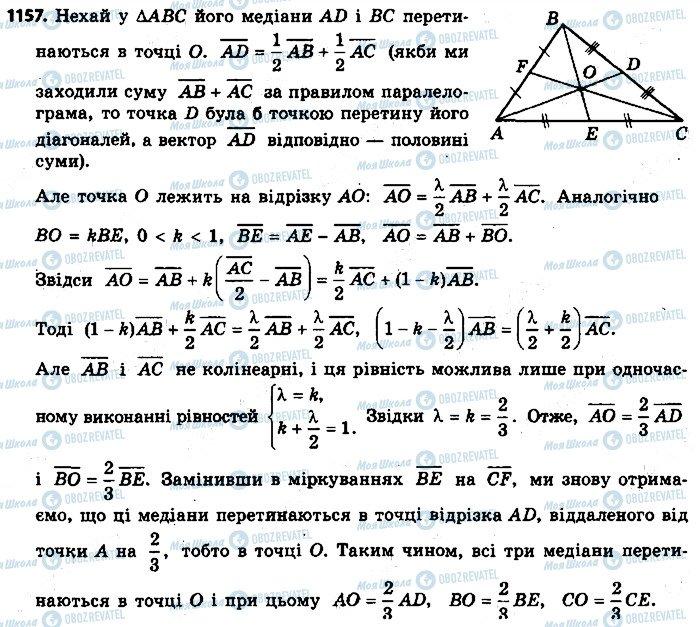 ГДЗ Геометрия 9 класс страница 1157