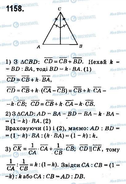 ГДЗ Геометрія 9 клас сторінка 1158