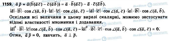 ГДЗ Геометрия 9 класс страница 1159