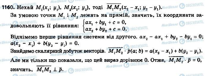 ГДЗ Геометрия 9 класс страница 1160