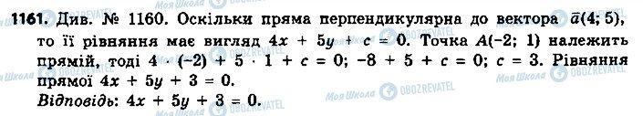 ГДЗ Геометрія 9 клас сторінка 1161
