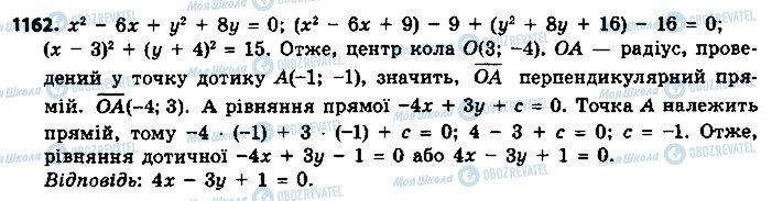 ГДЗ Геометрия 9 класс страница 1162