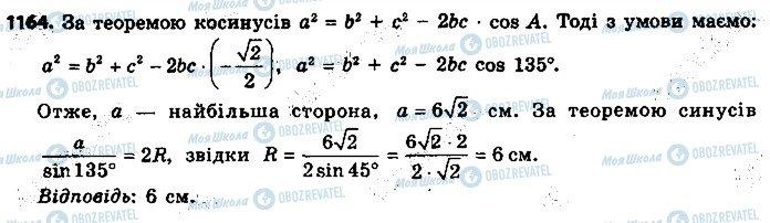 ГДЗ Геометрия 9 класс страница 1164
