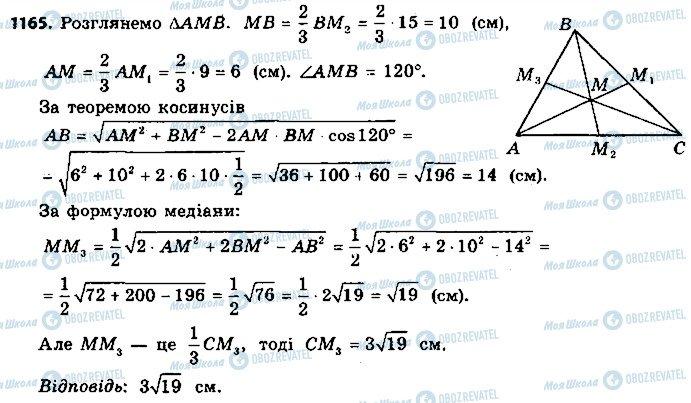 ГДЗ Геометрія 9 клас сторінка 1165