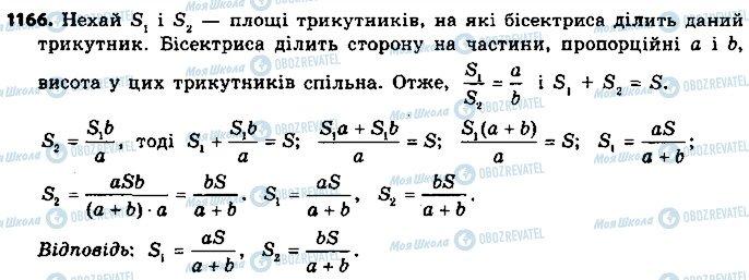 ГДЗ Геометрия 9 класс страница 1166