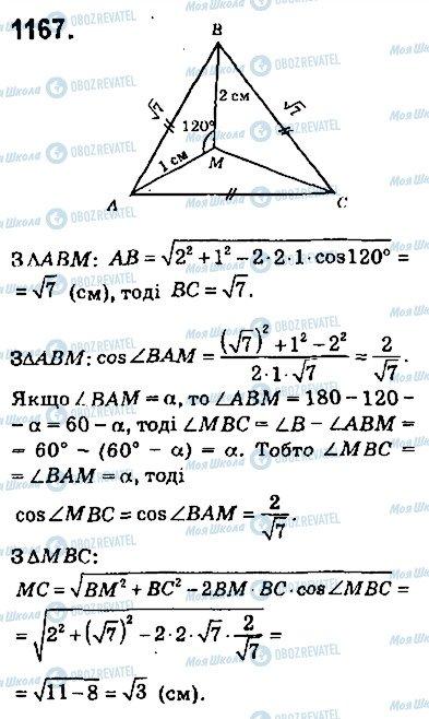ГДЗ Геометрія 9 клас сторінка 1167