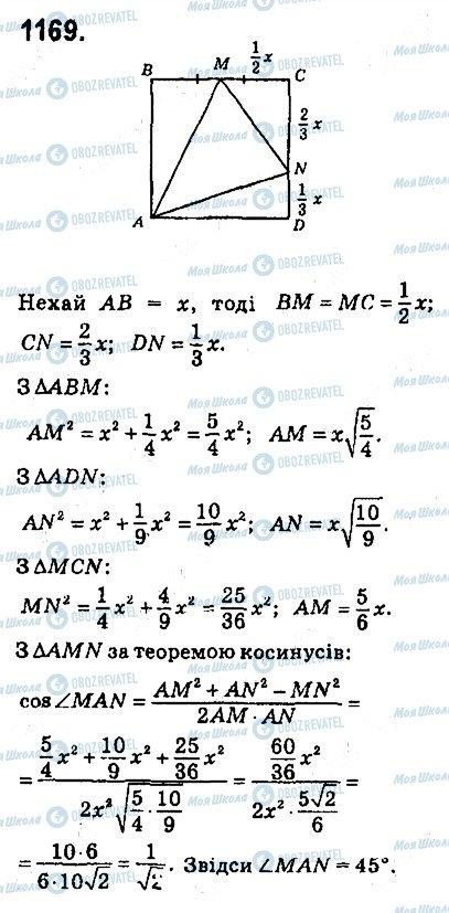 ГДЗ Геометрия 9 класс страница 1169