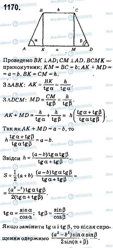 ГДЗ Геометрия 9 класс страница 1170
