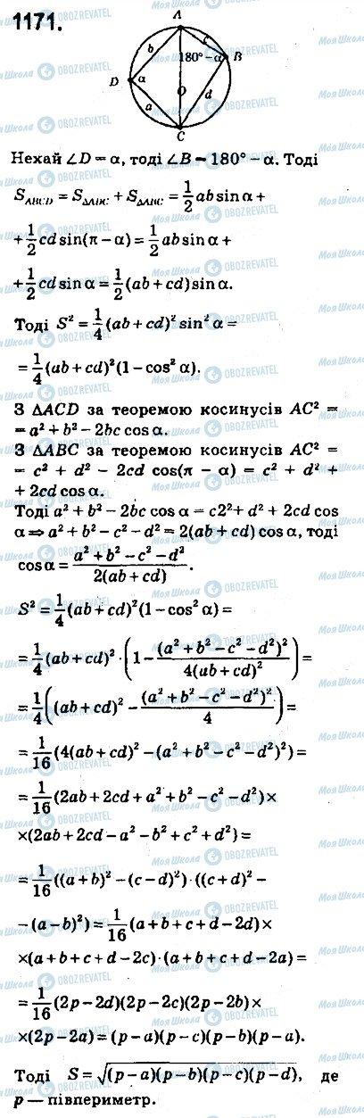 ГДЗ Геометрия 9 класс страница 1171