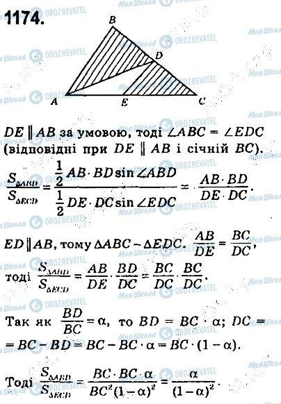 ГДЗ Геометрия 9 класс страница 1174