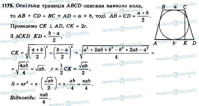 ГДЗ Геометрия 9 класс страница 1175