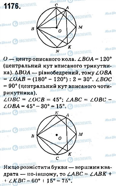 ГДЗ Геометрия 9 класс страница 1176