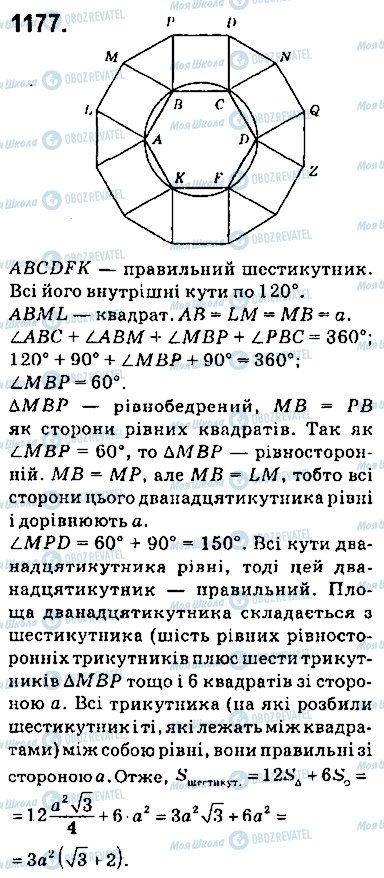 ГДЗ Геометрія 9 клас сторінка 1177