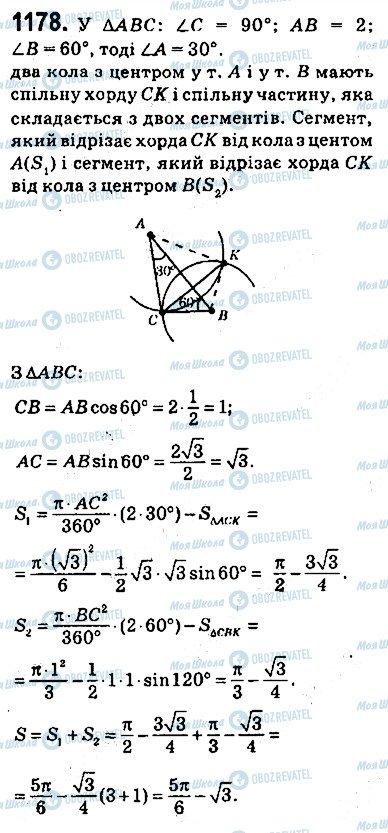 ГДЗ Геометрия 9 класс страница 1178