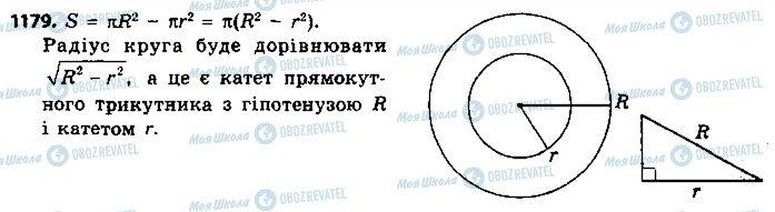 ГДЗ Геометрія 9 клас сторінка 1179