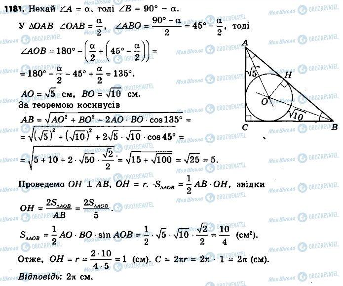 ГДЗ Геометрія 9 клас сторінка 1181