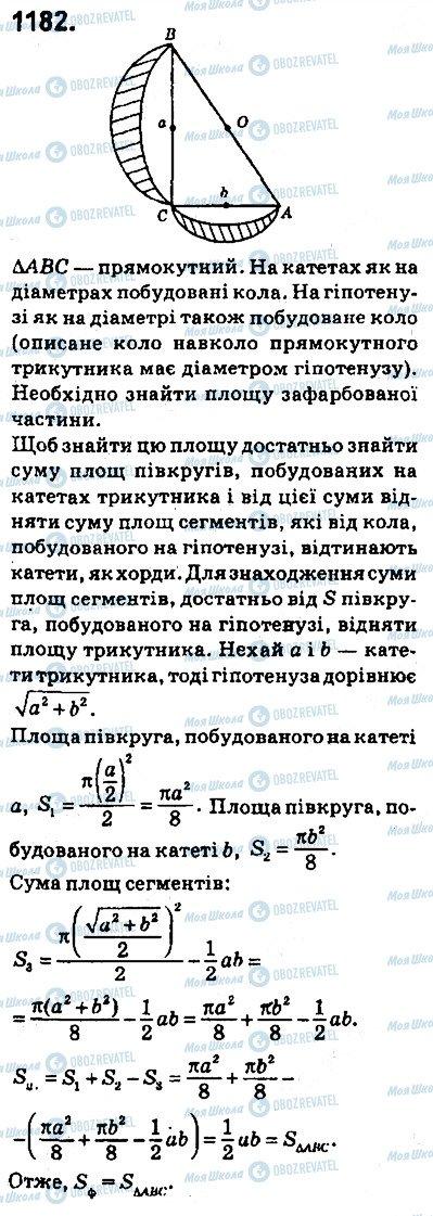 ГДЗ Геометрия 9 класс страница 1182