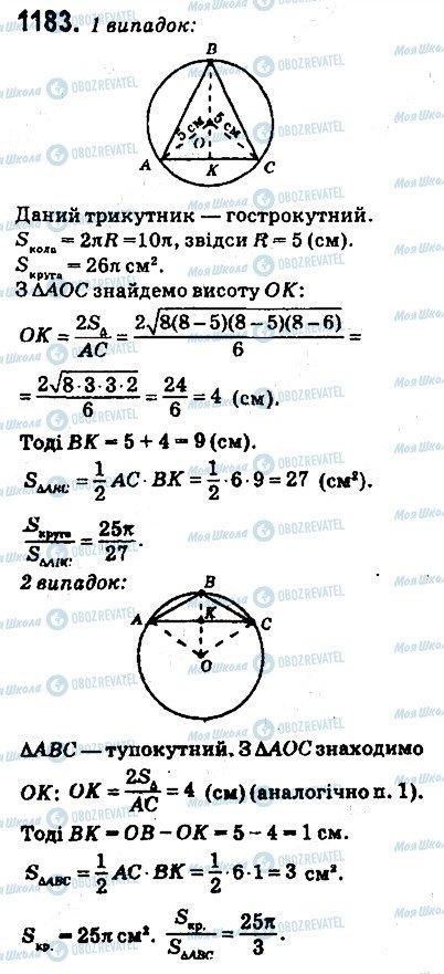 ГДЗ Геометрия 9 класс страница 1183