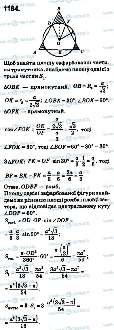 ГДЗ Геометрия 9 класс страница 1184