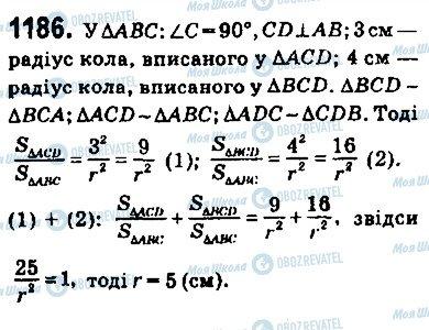 ГДЗ Геометрия 9 класс страница 1186