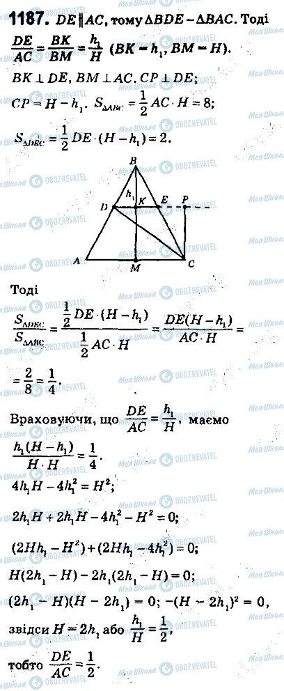 ГДЗ Геометрия 9 класс страница 1187