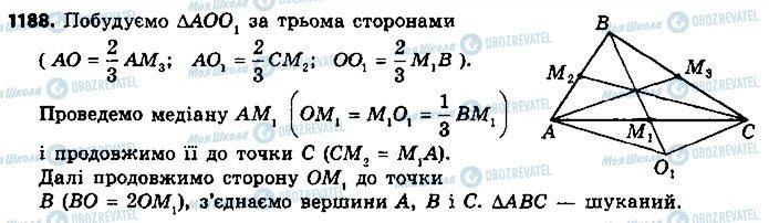 ГДЗ Геометрія 9 клас сторінка 1188