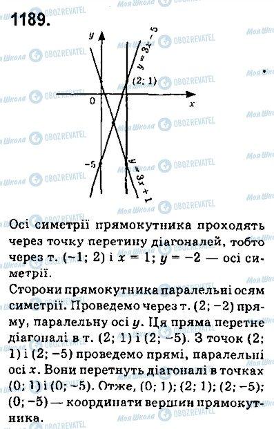ГДЗ Геометрия 9 класс страница 1189