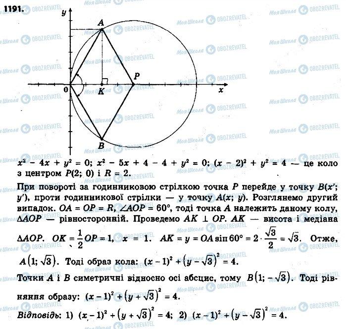 ГДЗ Геометрия 9 класс страница 1191