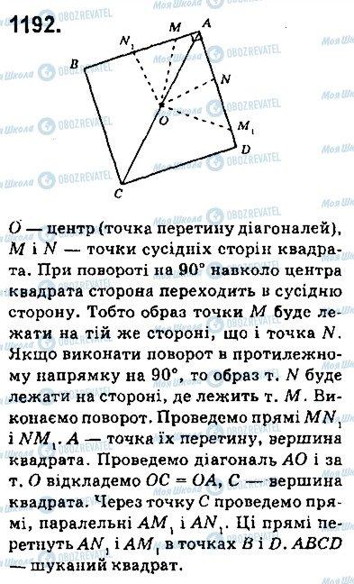 ГДЗ Геометрия 9 класс страница 1192