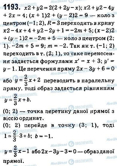 ГДЗ Геометрия 9 класс страница 1193