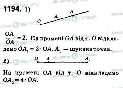 ГДЗ Геометрия 9 класс страница 1194