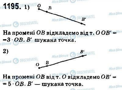 ГДЗ Геометрия 9 класс страница 1195