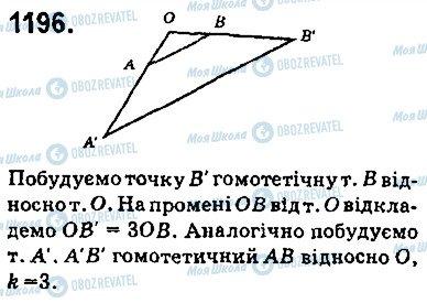ГДЗ Геометрия 9 класс страница 1196