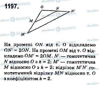 ГДЗ Геометрія 9 клас сторінка 1197