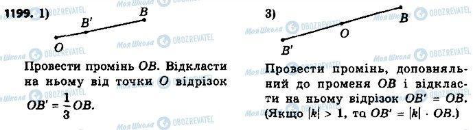 ГДЗ Геометрія 9 клас сторінка 1199