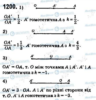 ГДЗ Геометрія 9 клас сторінка 1200