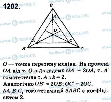 ГДЗ Геометрія 9 клас сторінка 1202