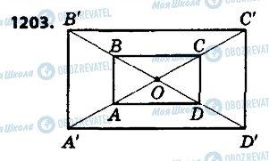 ГДЗ Геометрія 9 клас сторінка 1203