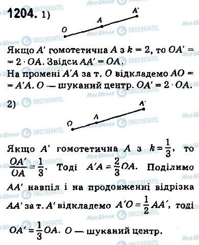 ГДЗ Геометрія 9 клас сторінка 1204