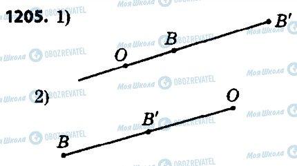 ГДЗ Геометрия 9 класс страница 1205
