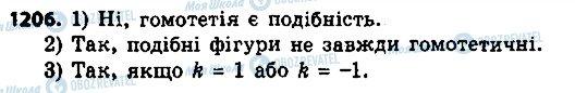 ГДЗ Геометрия 9 класс страница 1206
