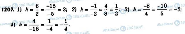 ГДЗ Геометрія 9 клас сторінка 1207