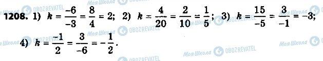 ГДЗ Геометрія 9 клас сторінка 1208