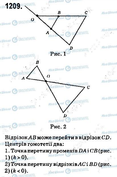 ГДЗ Геометрія 9 клас сторінка 1209