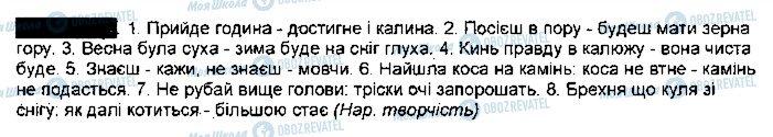 ГДЗ Українська мова 9 клас сторінка 173