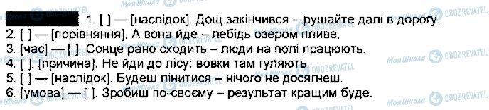 ГДЗ Українська мова 9 клас сторінка 176